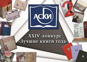 Шорт-лист 24го конкурса АСКИ «Лучшие книги года»